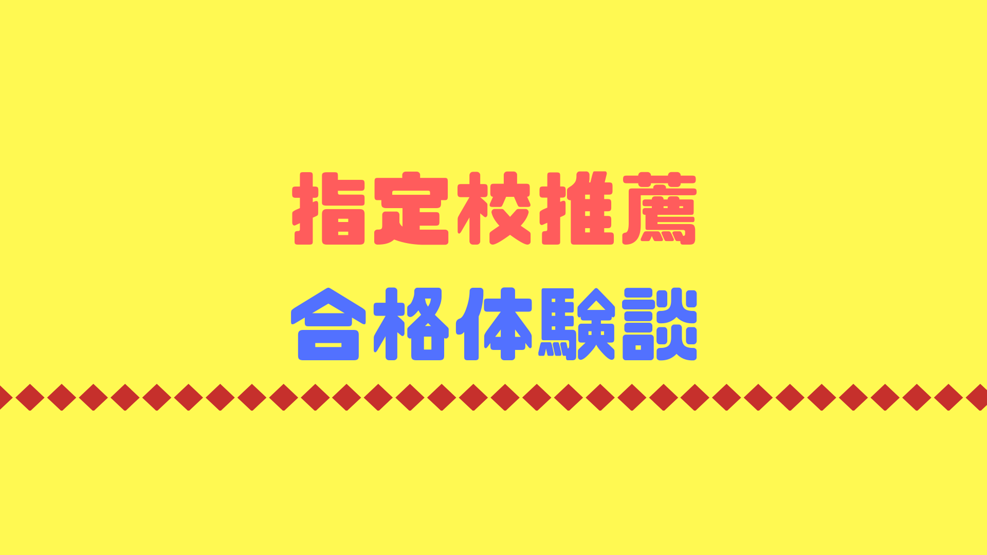 学院 推薦 指定 校 関西 大学
